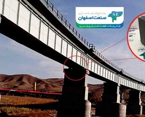 صنایع لاستیک سازی صنعت اصفهان